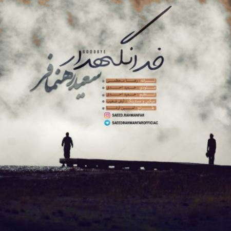 دانلود آهنگ جدید سعید رهنمافر خدانگهدار