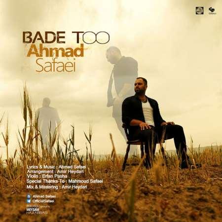 دانلود آهنگ جدید احمد صفایی بعد تو