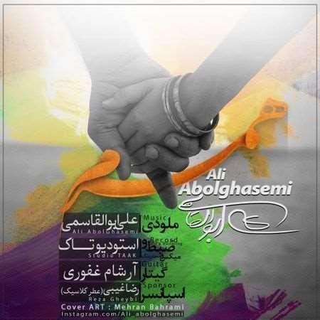 دانلود آهنگ جدید علی ابوالقاسمی همسرم