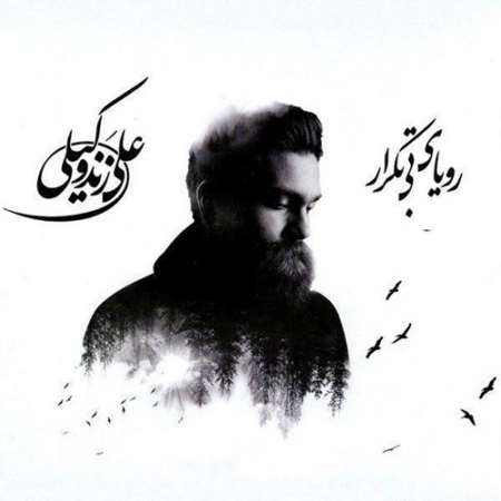 دانلود آهنگ جدید علی زند وکیلی آب در آتش