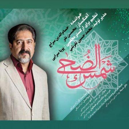 دانلود آهنگ جدید حسام الدین سراج شمس الضحی