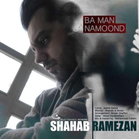 دانلود آهنگ جدید شهاب رمضان با من نموند