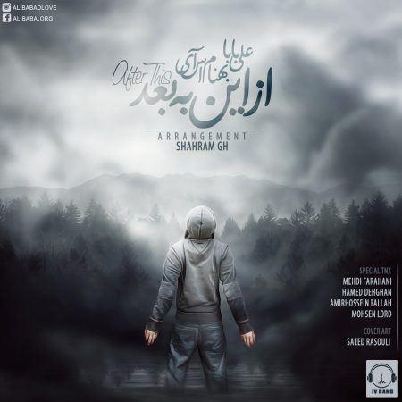 دانلود آهنگ جدید علی بابا از این به بعد