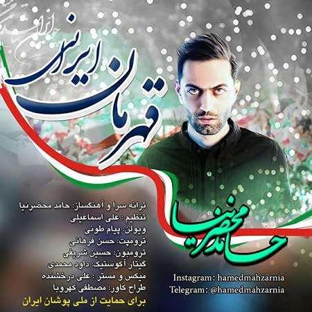 دانلود آهنگ جدید حامد محضرنیا قهرمان ایرانی