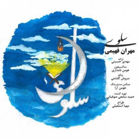 دانلود آهنگ جدید مهران فهیمی سلوی