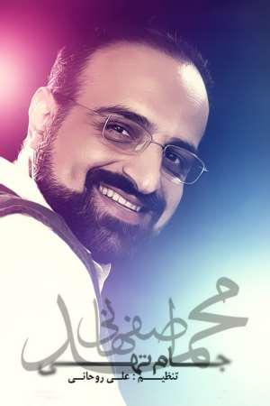 دانلود آهنگ محمد اصفهانی جام تهی