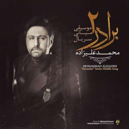 دانلود آهنگ میانی سریال برادر از محمد علیزاده