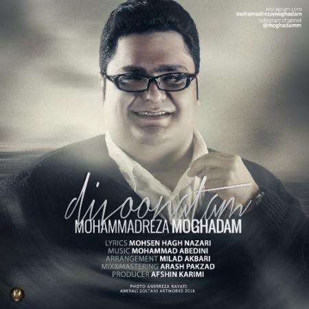 دانلود آهنگ جدید محمدرضا مقدم دیوونتم