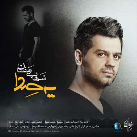 دانلود آهنگ جدید شهاب رمضان یه صدا
