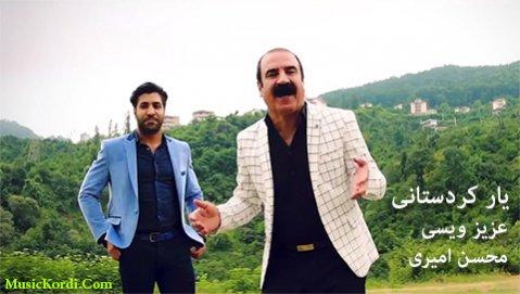 دانلود آهنگ جدید عزیز ویسی و محسن امیری یار کردستانی