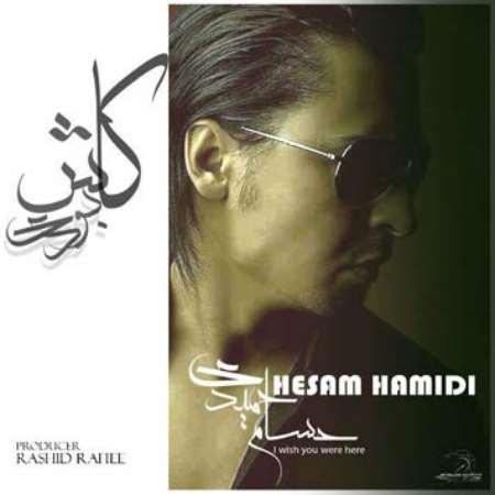 دانلود آهنگ جدید حسام حمیدی کاش بودی