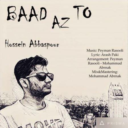 دانلود آهنگ جدید حسین عباس پور بعد از تو