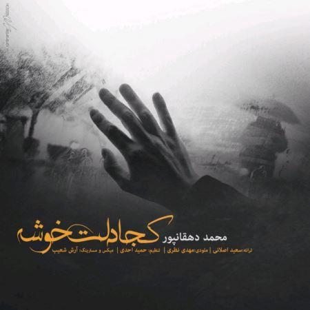 دانلود آهنگ جدید محمد دهقانپور کجا دلت خوشه