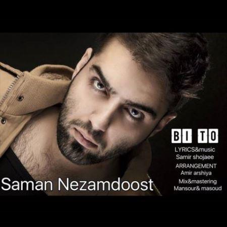 دانلود آهنگ جدید سامان نظام دوست بی تو