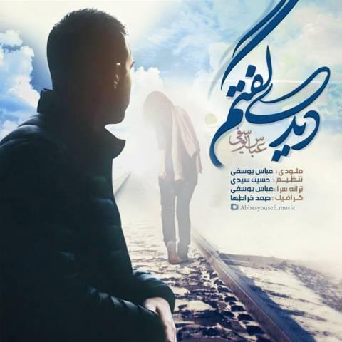 دانلود آهنگ جدید عباس یوسفی دیدی گفتم