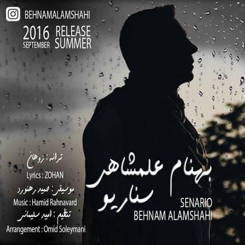 دانلود آهنگ جدید بهنام علمشاهی سناریو