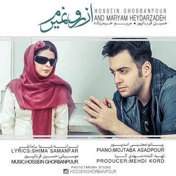 دانلود آهنگ جدید حسین قربانپور و مریم حیدرزاده از رو نمیرم