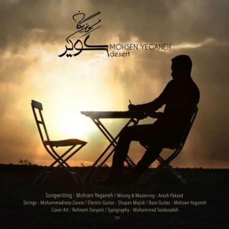 دانلود آهنگ جدید محسن یگانه کویر