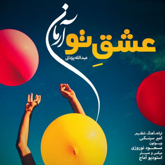 دانلود آهنگ جدید عبدالله یزدانی عشق تو