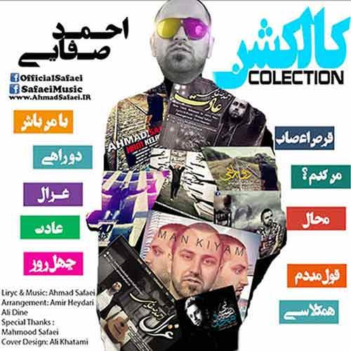 دانلود آهنگ احمد صفایی 40 روز