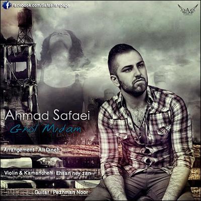 دانلود آهنگ احمد صفایی قول میدم