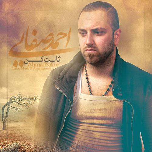 دانلود آهنگ احمد صفایی ثابت کن