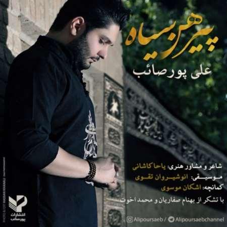 دانلود آهنگ جدید علی پورصائب پیرهن سیاه