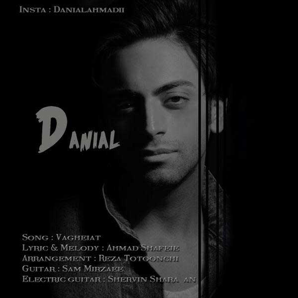 دانلود آهنگ جدید دانیال احمدی واقعیت