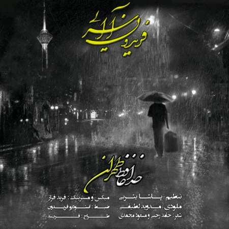 دانلود آهنگ جدید فریدون آسرایی خداحافظ طهران
