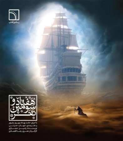 دانلود آلبوم جدید حامد بهداد و شهاب حسینی هفتاد و سومین نفر
