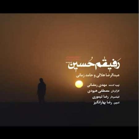 دانلود آهنگ جدید عبدالرضا هلالی و حامد زمانی رفیقم حسین
