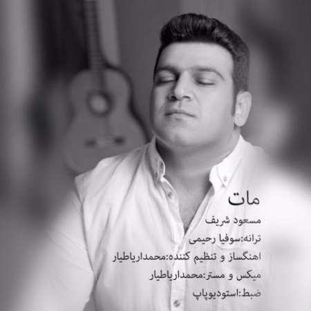 دانلود آهنگ جدید مسعود شریف مات