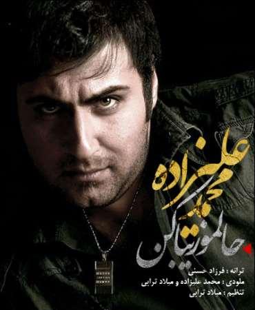 دانلود آهنگ محمد علیزاده حالمو زیبا کن