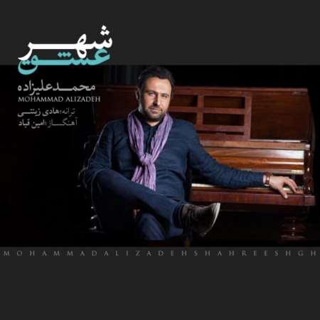 دانلود آهنگ محمد علیزاده شهر عشق