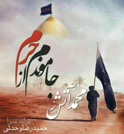 دانلود آهنگ جدید محمد آتش پنجه جا موندم از حرم