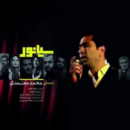 دانلود آهنگ جدید محمد معتمدی سیانور