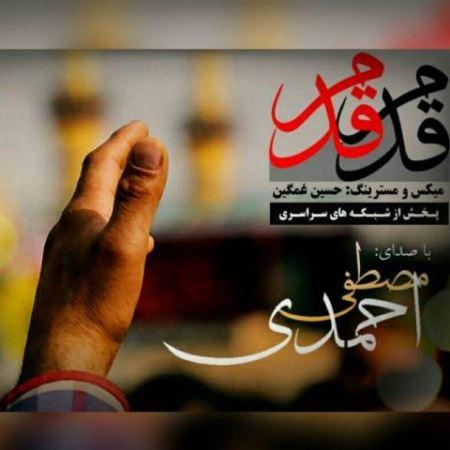 دانلود آهنگ جدید مصطفی احمدی قدم قدم