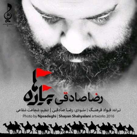 دانلود آهنگ جدید رضا صادقی پیاده