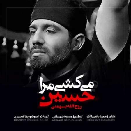 دانلود آهنگ جدید روح الله بهمنی میکشی مرا حسین