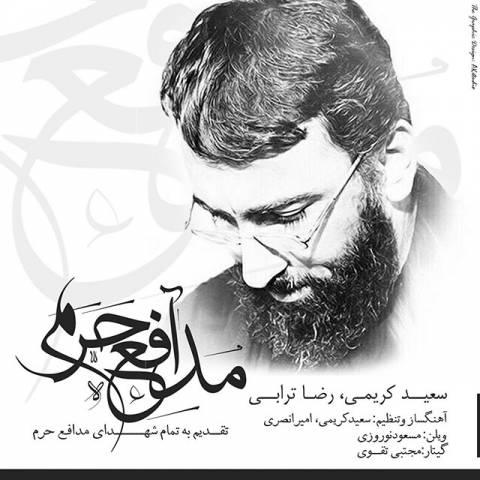 دانلود آهنگ جدید سعید کریمی و رضا ترابی مدافع حرم