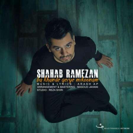 دانلود آهنگ جدید شهاب رمضان با خنده گریه میکنم