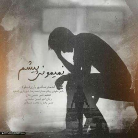 دانلود آهنگ جدید احمد سلو نمیمونی پیشم