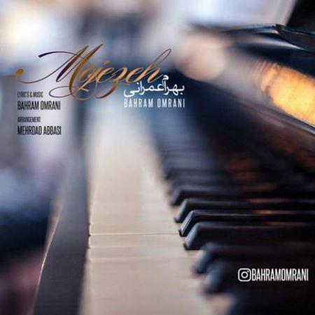 دانلود آهنگ جدید بهرام عمرانی معجزه