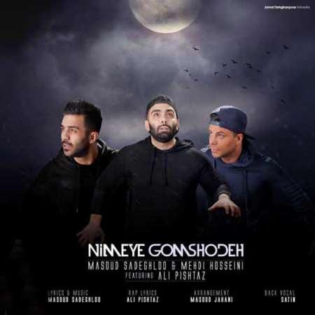 دانلود آهنگ جدید مسعود صادقلو و علی پیشتاز نیمه گمشده
