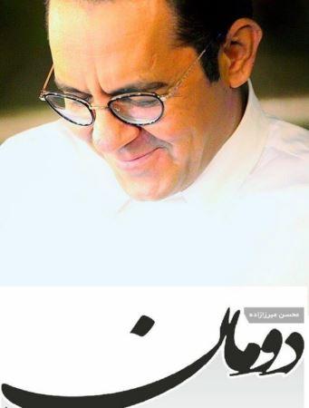 دانلود آهنگ محلی سریال هشت و نیم دقیقه محسن میرزاده