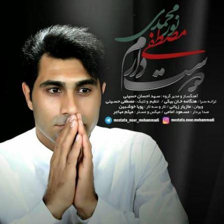 دانلود آهنگ جدید مصطفی نور محمدی دوست دارم