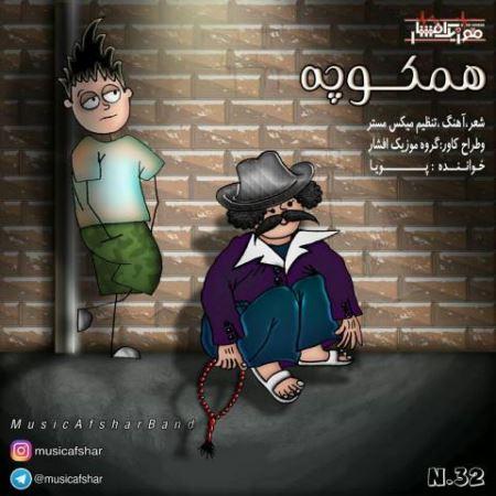 دانلود آهنگ جدید موزیک افشار همکوچه