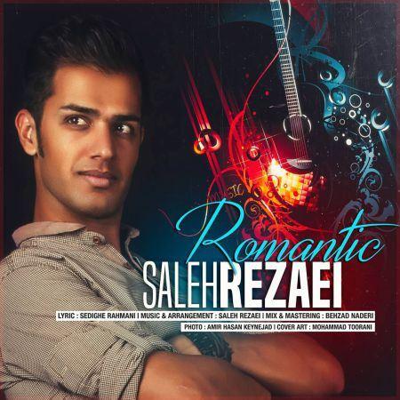 دانلود آهنگ جدید صالح رضایی رمانتیک