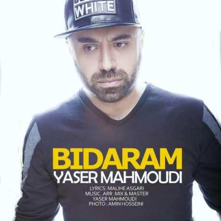 دانلود آهنگ جدید یاسر محمودی بیدارم
