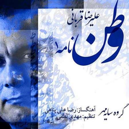 دانلود آهنگ جدید علیرضا قربانی وطن نامه 1